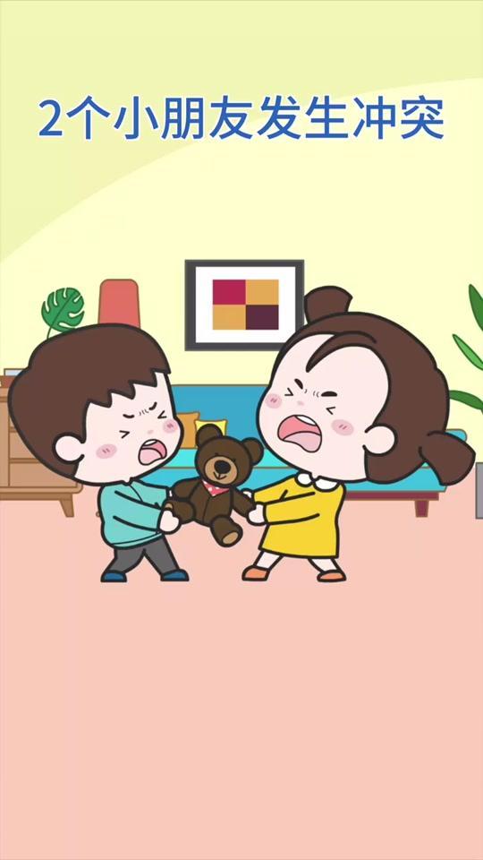 怎么游戏化处理宝宝打架,10秒钟教会你😘#如何教育孩子家长教育