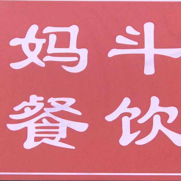陕西妈斗餐饮管理有限公司