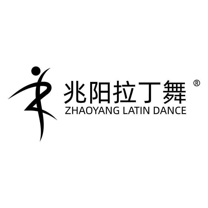 兆阳拉丁舞