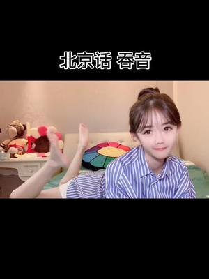 抖音章若yu。的视频