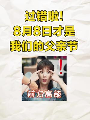 8月8日中国的父亲节,爸爸们节日快乐!