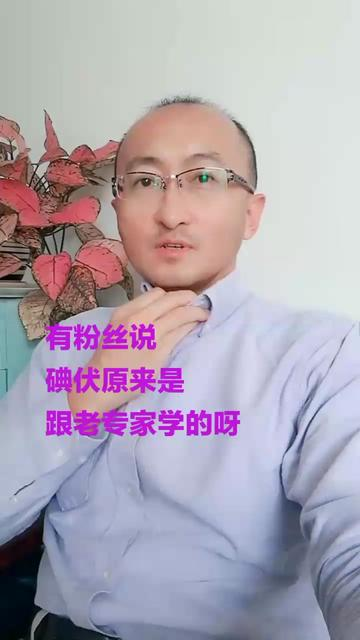 @抖音小助手 #大叔 #学霸秘籍 #医学 #传承 #搞笑